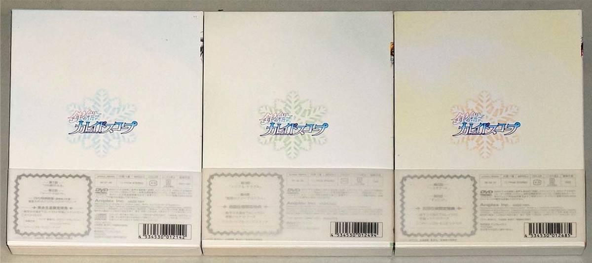 即決!初回限定版!DVD「銀盤カレイドスコープ」セット_画像2