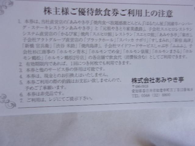 あみやき亭 株価