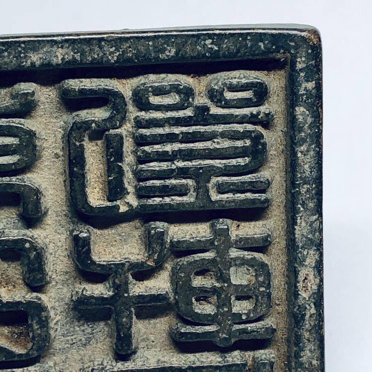 時代 李朝 銅製鈕印 朝鮮王朝 印材 朝鮮美術 骨董品_画像5