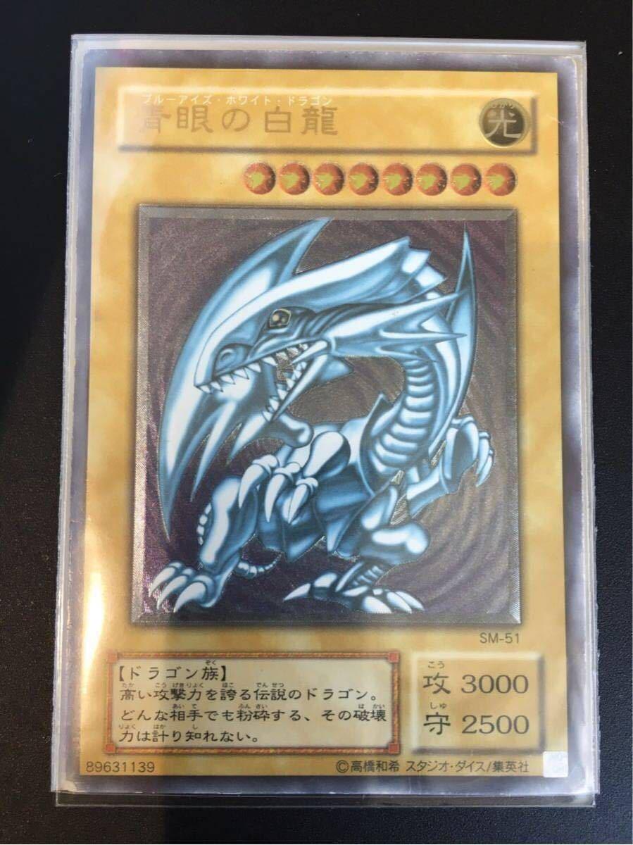 遊戯王 青眼の白龍 ブルーアイズ ホワイト ドラゴン レリーフ SM-51_画像1