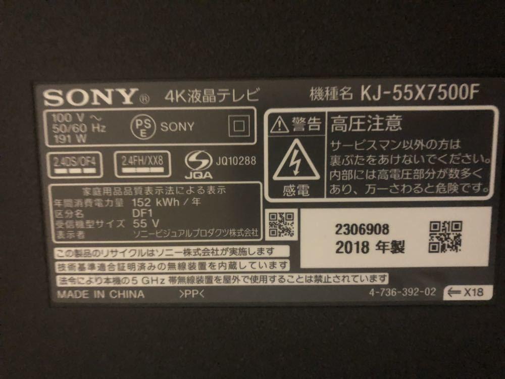 624-1 ☆極美品☆SONY BRAVIA KJ-55X7500F 4K 液晶 テレビ 55型 2018年製 リモコン B-CAS付き 薄型 _画像6