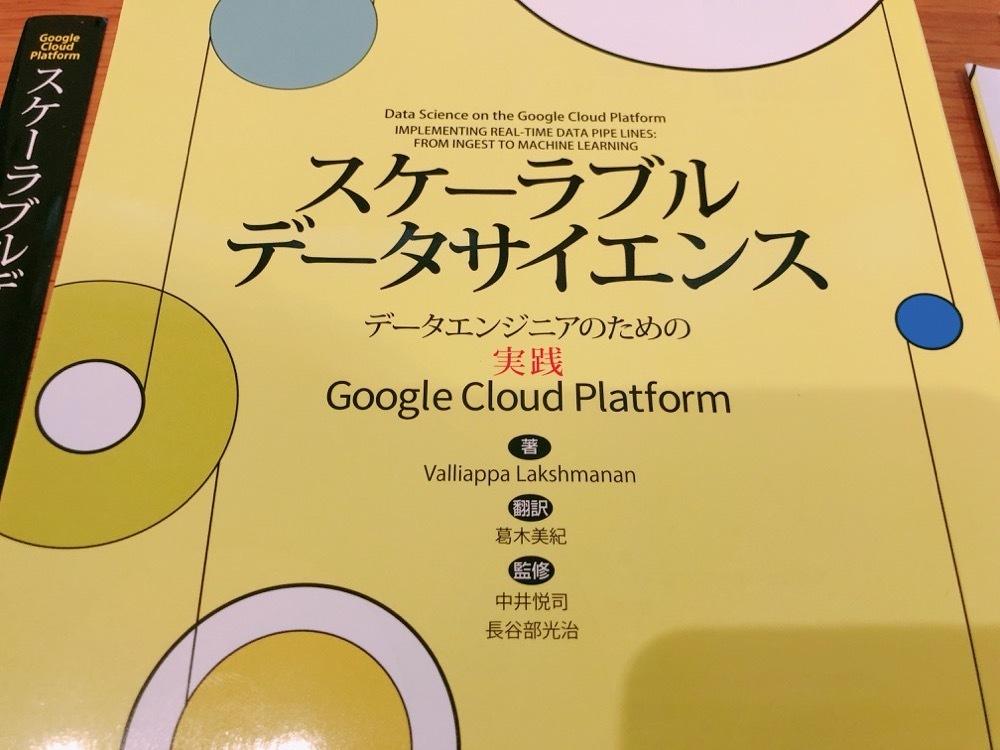 送料無料【裁断済】スケーラブルデータサイエンス データエンジニアのための実践Google Cloud Platform/データ分析データサイエンティスト_画像6