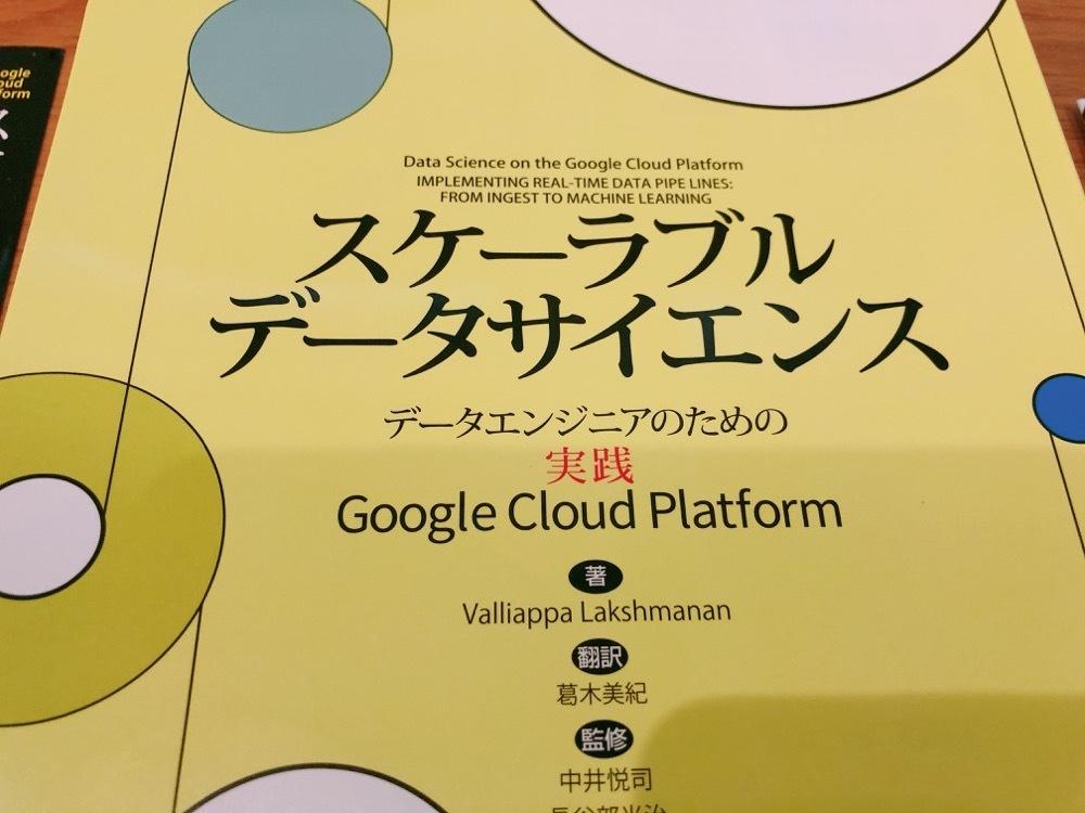 送料無料【裁断済】スケーラブルデータサイエンス データエンジニアのための実践Google Cloud Platform/データ分析データサイエンティスト_画像3