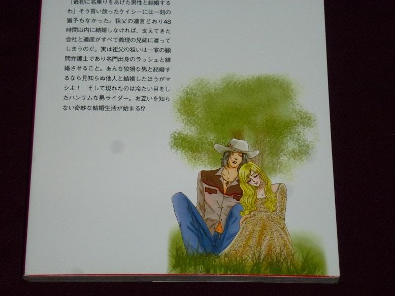 ◆ハーレクインコミックス★女相続人ケイシー★中山紗良★送料112円_画像2