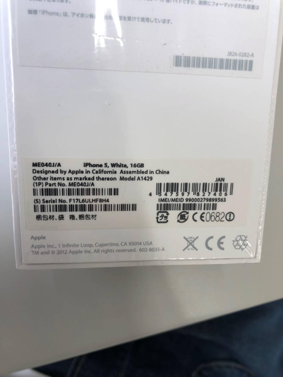 au iphone5 新品 未使用 未開封 16G_画像3