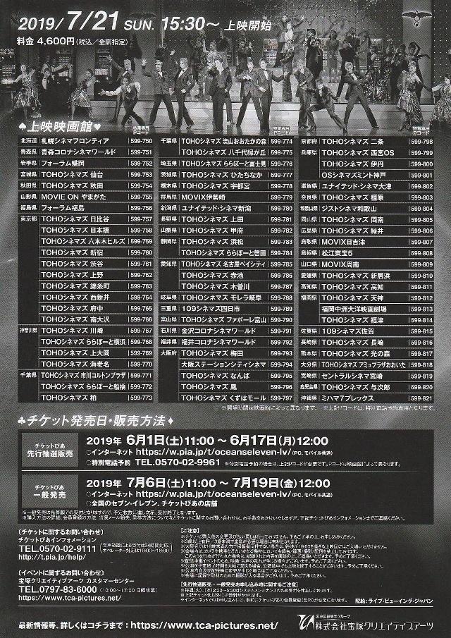 宝塚 チラシ 宙組 オーシャンズ11 ライブ中継チラシ 3枚 即決 真風涼帆 2019年  【数量2】 _裏面