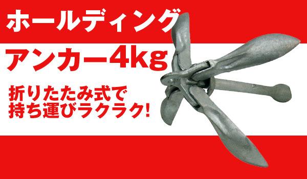 「【sea0108】ホールディングアンカー(4kg) サビにくい亜鉛メッキ」の画像1