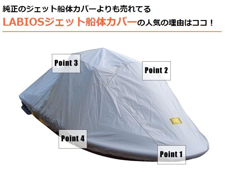 【sea1278】カワサキ ジェットスキー 1100STS、1100STX用 船体カバー 日本製 LABIOS K-3_画像6