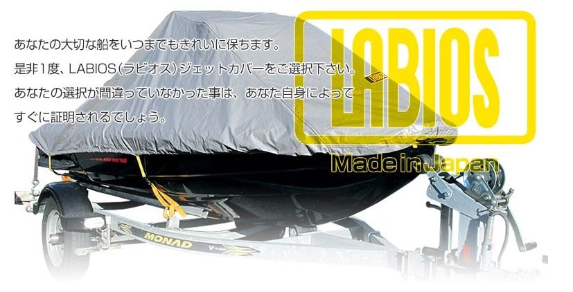 【sea1278】カワサキ ジェットスキー 1100STS、1100STX用 船体カバー 日本製 LABIOS K-3_画像5