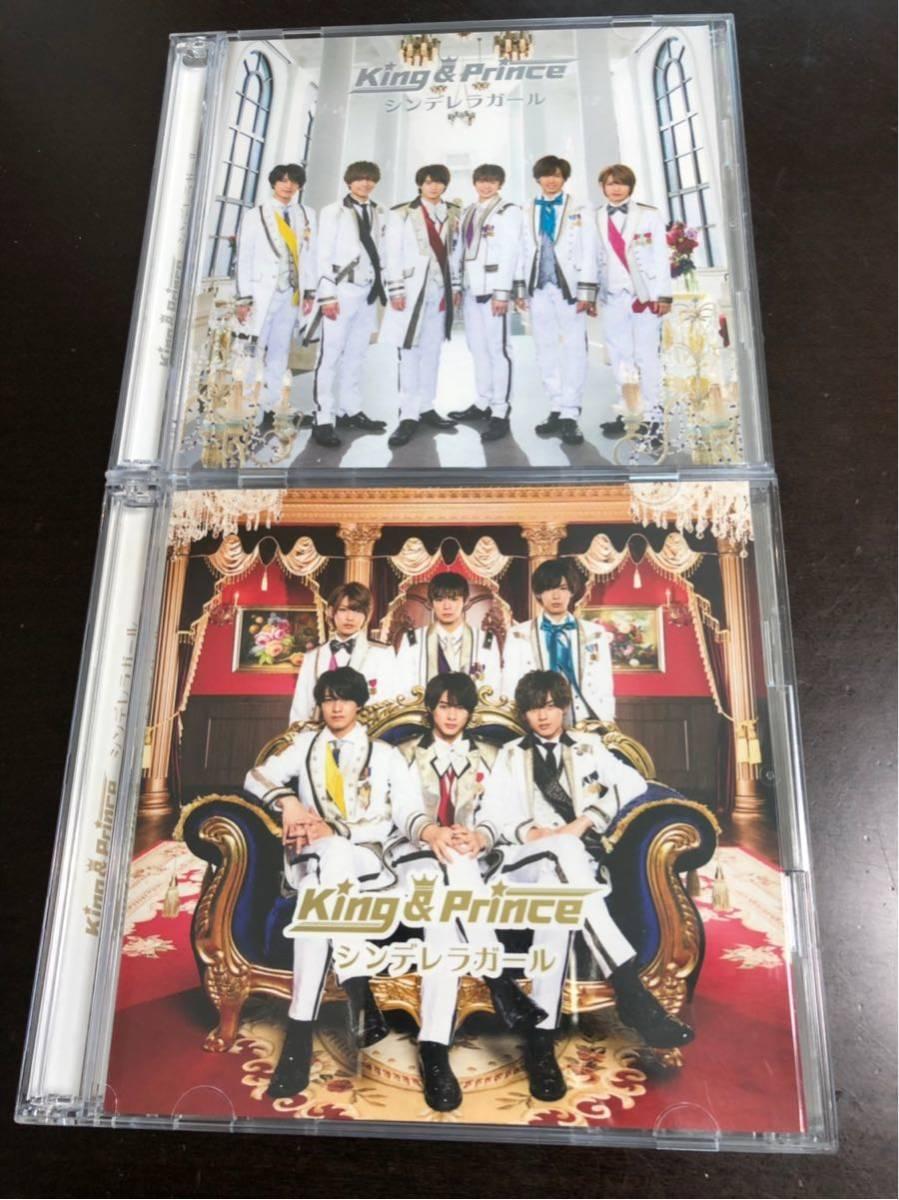 1円~ 最落無し シンデレラガール 初回限定盤A 初回限定盤B 2枚セット キンプリ King & Prince(キングアンドプリンス)
