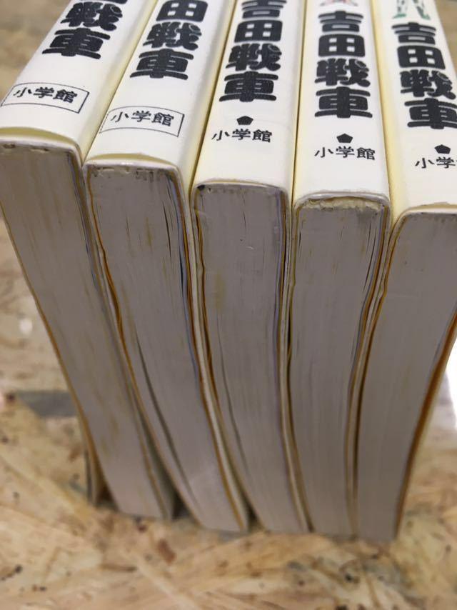 全巻初版☆ぷりぷり県☆全5巻完結セット☆吉田戦車☆ビッグスピリッツコミックスペシャル☆伝染るんです_画像3