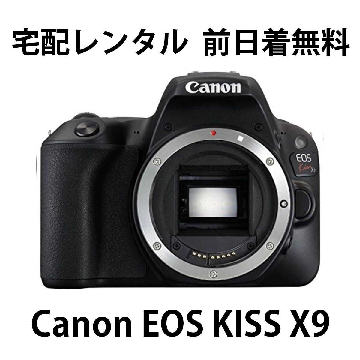 宅配レンタル★Canon EOS Kiss X9 ボディ★380円/日 前日着