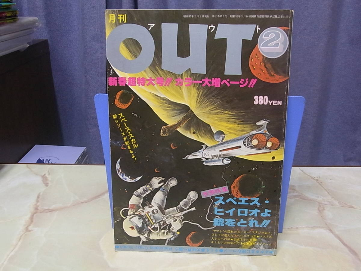 ☆ジャンク!月刊 OUT アウト 昭和53年 2月号 スペエス・ヒイロオよ銃をとれ!!_画像1