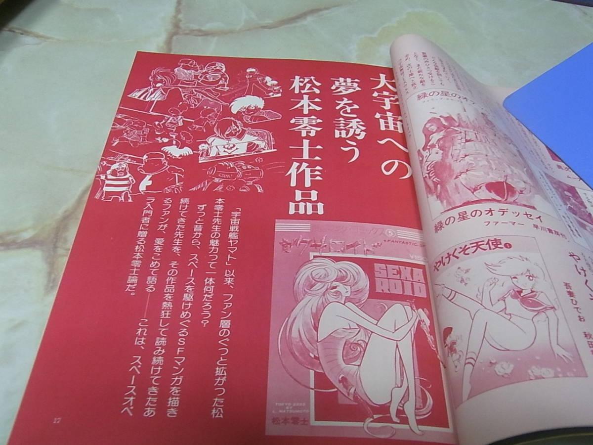 ☆ジャンク!月刊 OUT アウト 昭和53年 2月号 スペエス・ヒイロオよ銃をとれ!!_画像5
