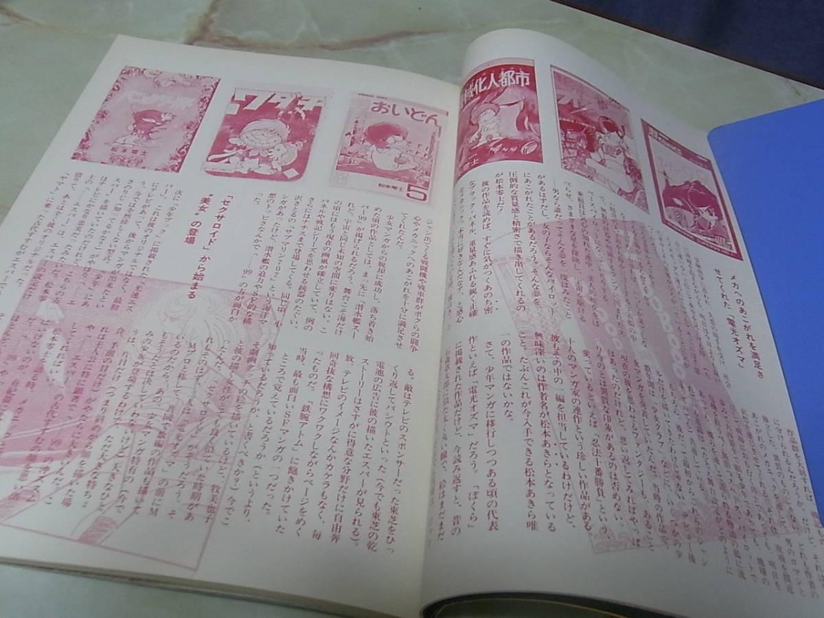 ☆ジャンク!月刊 OUT アウト 昭和53年 2月号 スペエス・ヒイロオよ銃をとれ!!_画像6