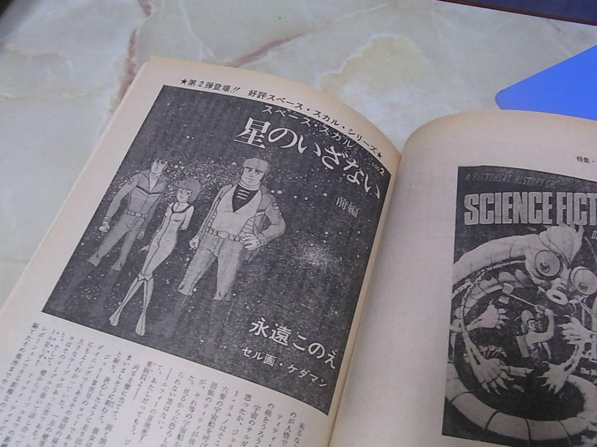 ☆ジャンク!月刊 OUT アウト 昭和53年 2月号 スペエス・ヒイロオよ銃をとれ!!_画像8