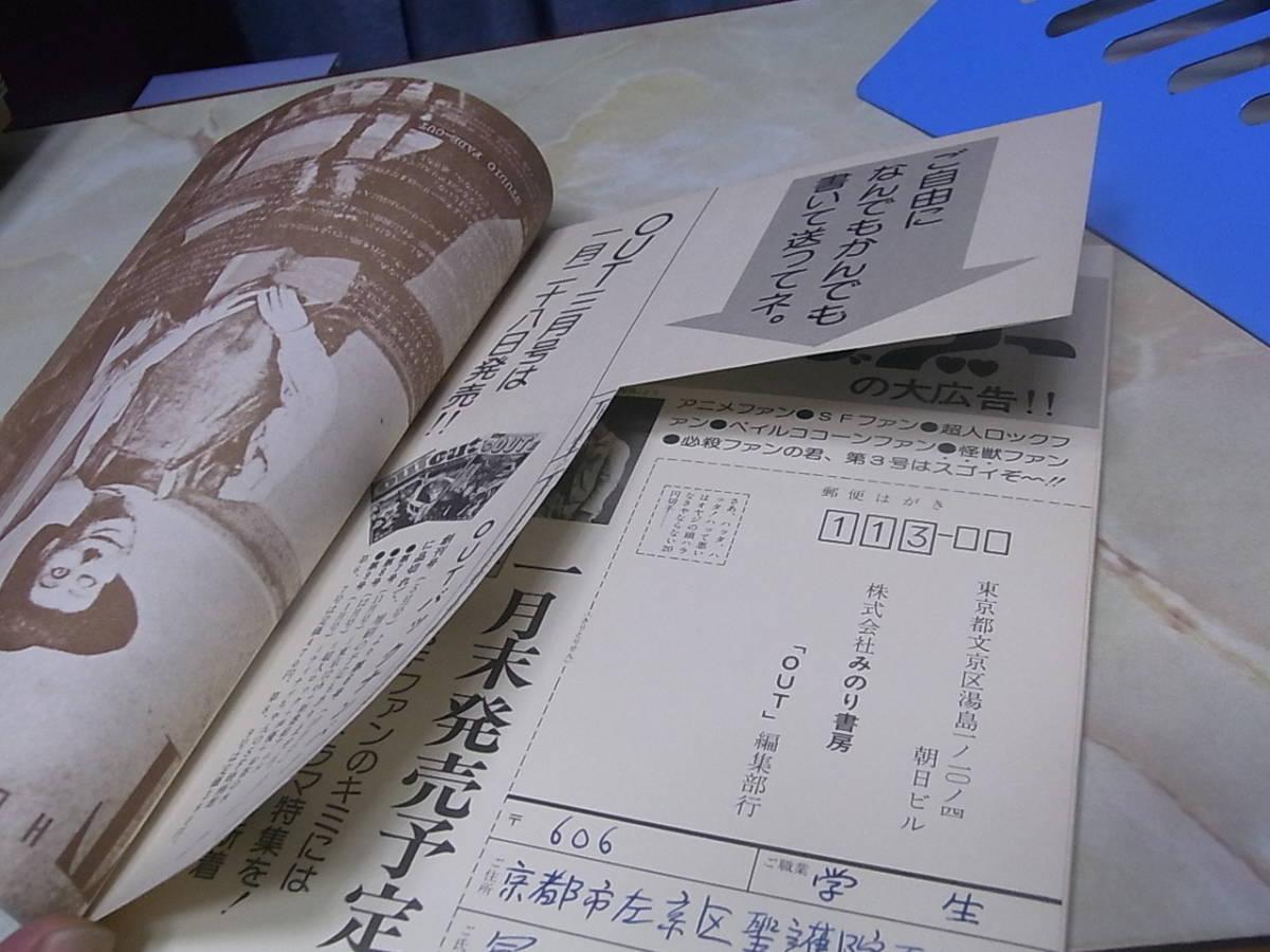 ☆ジャンク!月刊 OUT アウト 昭和53年 2月号 スペエス・ヒイロオよ銃をとれ!!_画像9