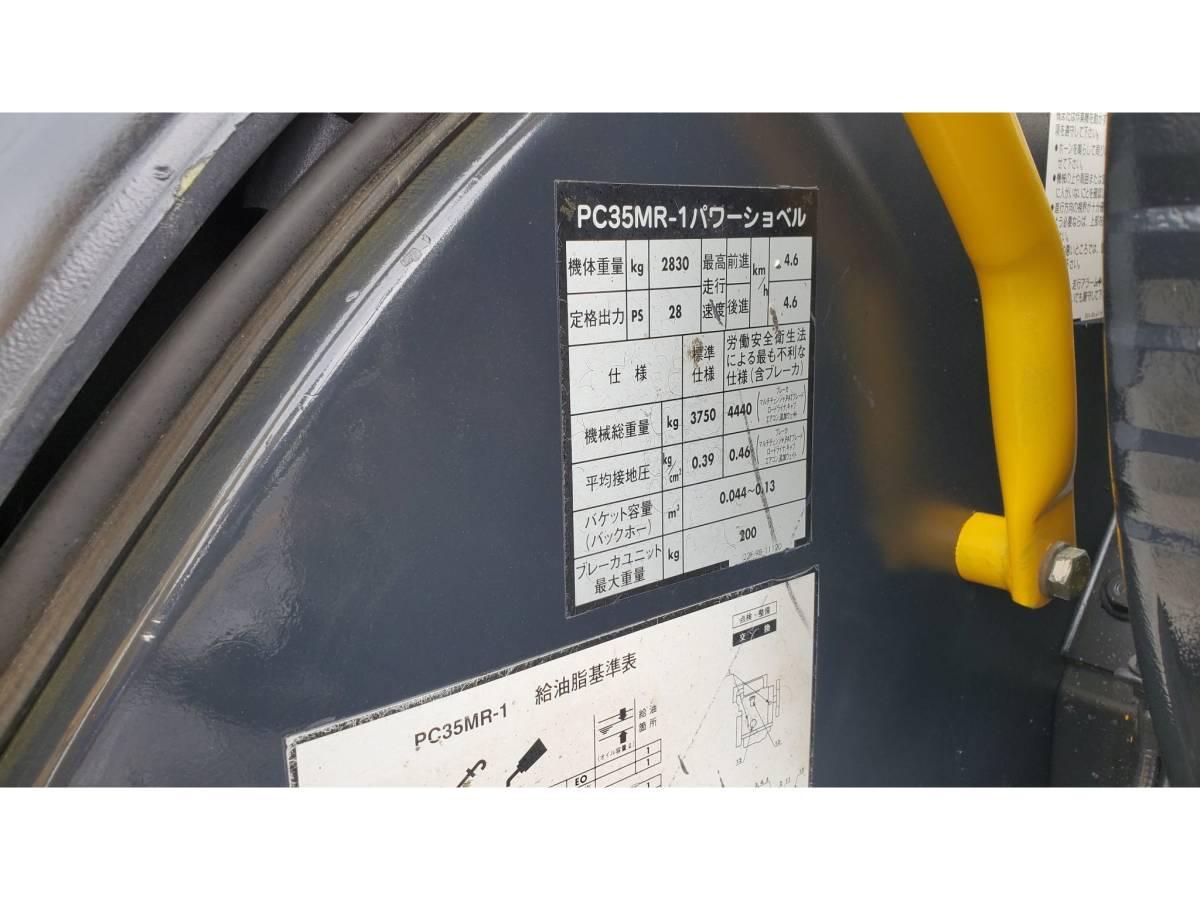 コマツ マイクロショベル PC35MR ☆Komatsu PC35MR ☆油圧式ショベル ☆ ミニバックホー ☆倍速ついてます。_画像4