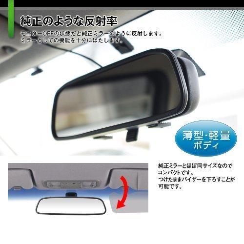 ルームミラーモニター 4.3インチ ミラーモニター 12V 24V 2系統映像入力 バックカメラ 連動 MR432_画像3