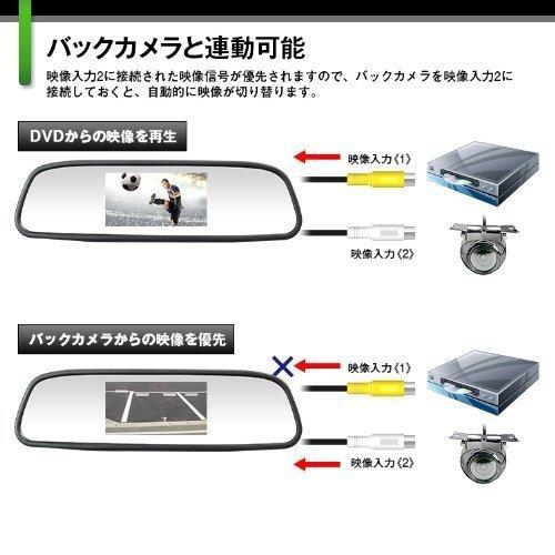 ルームミラーモニター 4.3インチ ミラーモニター 12V 24V 2系統映像入力 バックカメラ 連動 MR432_画像4