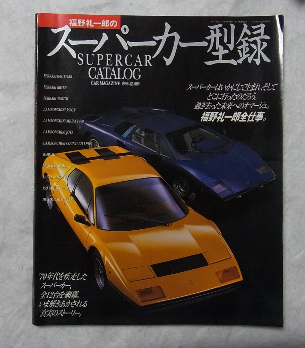 福野礼一郎のスーパーカー型録 元ゲンロク編集長 くるまにあ_画像1