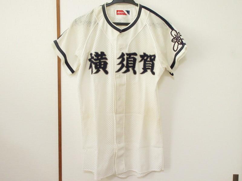 高校野球 県立 横須賀高校 野球部 ユニフォーム Lサイズ 中古品
