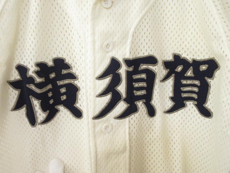 高校野球 県立 横須賀高校 野球部 ユニフォーム Lサイズ 中古品_画像3