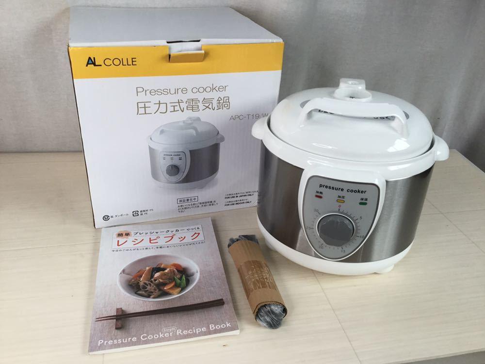 100s 未使用 ALCOLLE アルコレ プレッシャークッカー 圧力式電気鍋 APC-T19/W 圧力鍋 2015年製 家庭用 3.0L 家電 電気 調理器具 箱付き