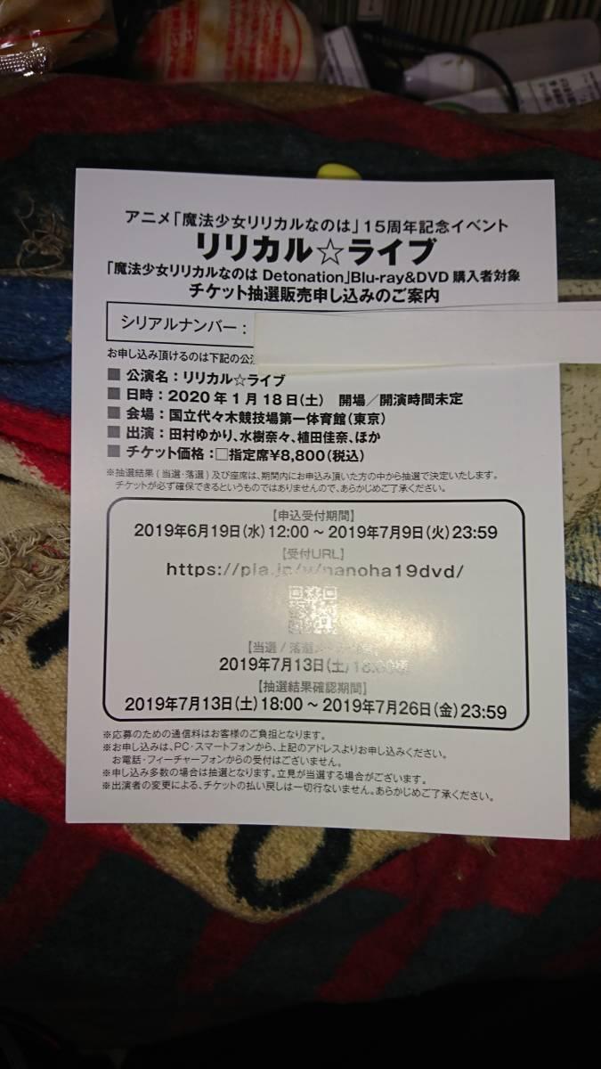 魔法少女リリカルなのは Detonation BD購入特典 15周年記念イベントリリカル☆ライブ チケット優先販売申込シリアル