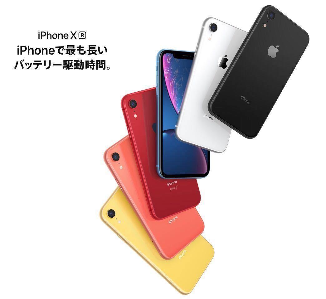 SIMロック解除済 6月1日購入 正規保証有 未開封 ドコモ 正規品 iPhone XR 64GB docomo レッド ドコモオンラインショップ購入_画像6