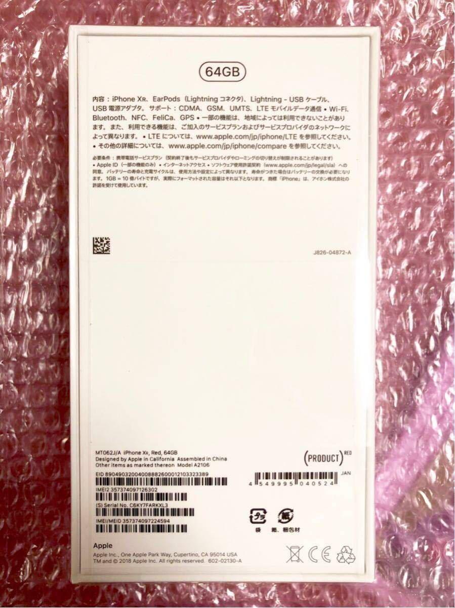 SIMロック解除済 6月1日購入 正規保証有 未開封 ドコモ 正規品 iPhone XR 64GB docomo レッド ドコモオンラインショップ購入_画像3