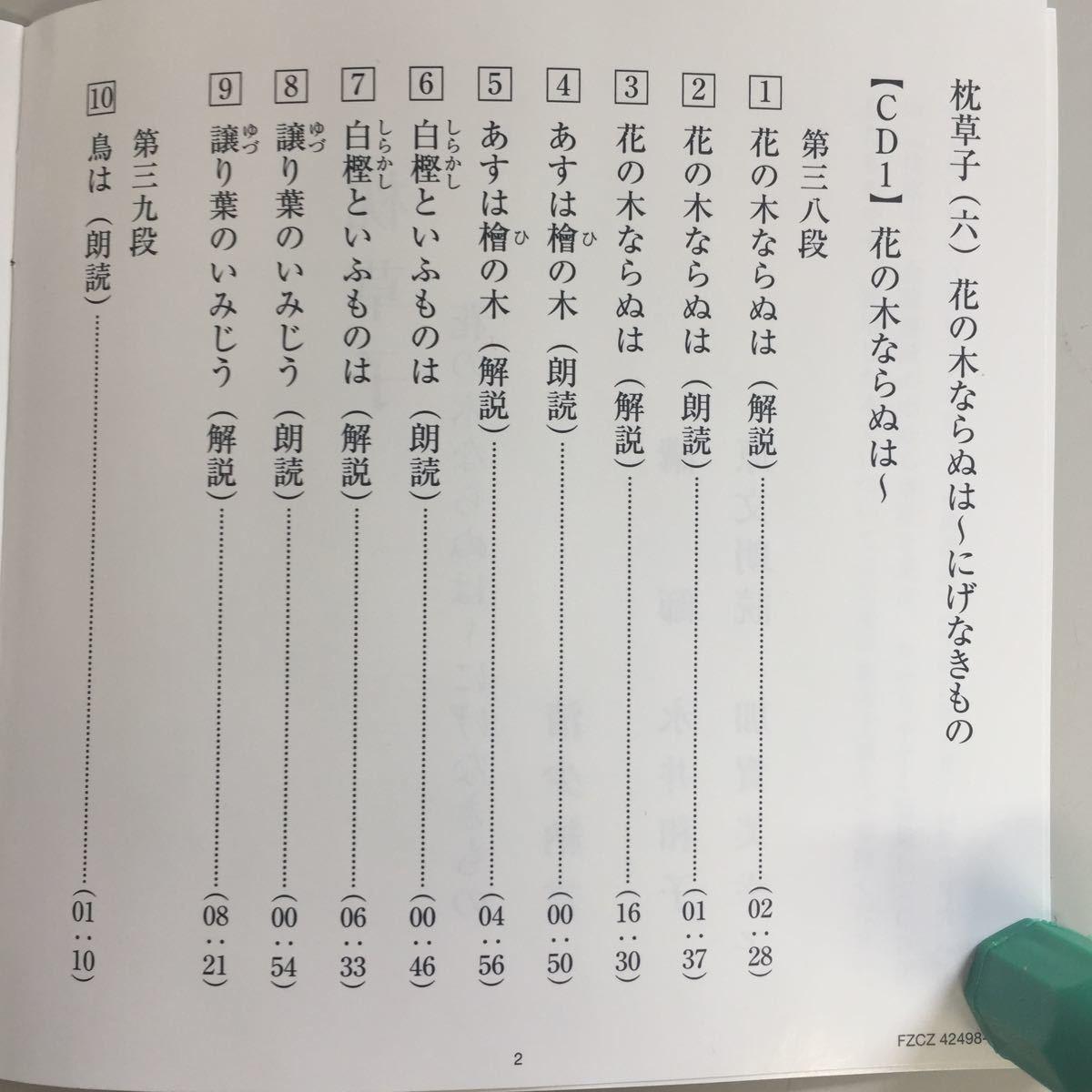枕草子CD 春の木ならぬは にげなきもの 清少納言 二枚組_画像5