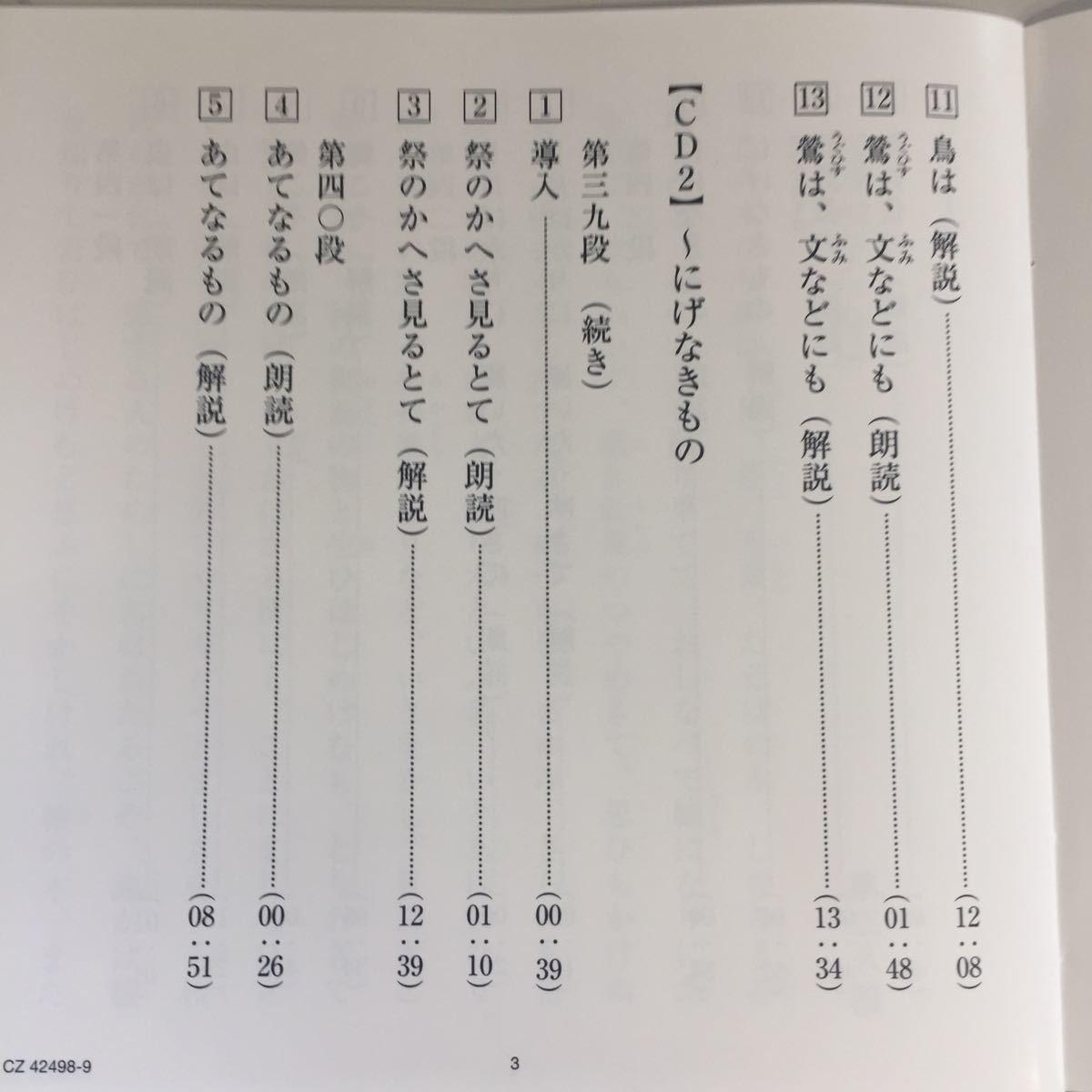 枕草子CD 春の木ならぬは にげなきもの 清少納言 二枚組_画像6