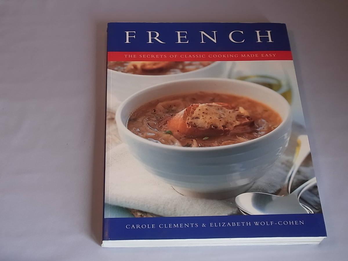 フレンチ 見やすい 豪華大型料理本 FRENCH The Secret of classic cooking made easy 美本 英語版 送料510円_画像1