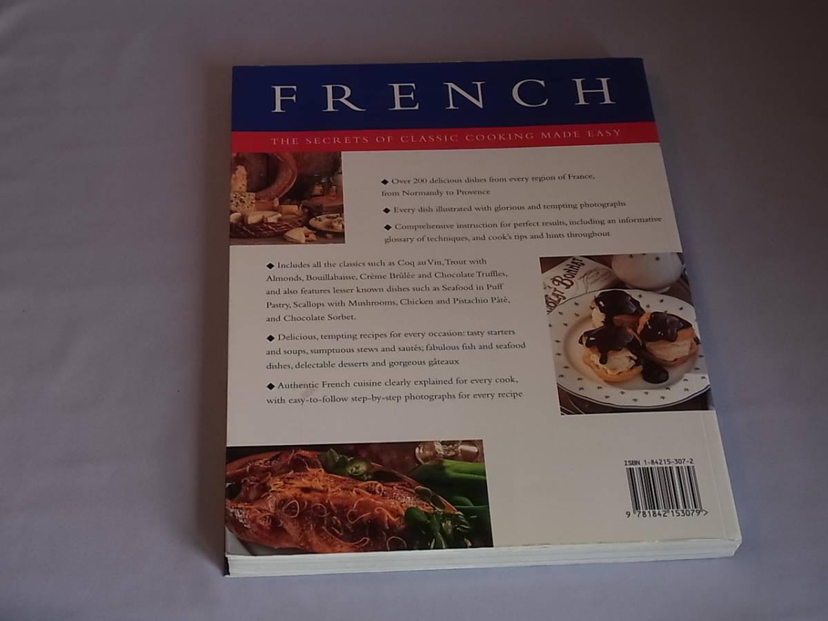 フレンチ 見やすい 豪華大型料理本 FRENCH The Secret of classic cooking made easy 美本 英語版 送料510円_画像2