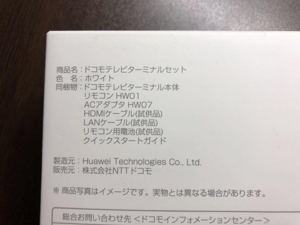 ★ほぼ未使用★ドコモテレビ ターミナル_画像4