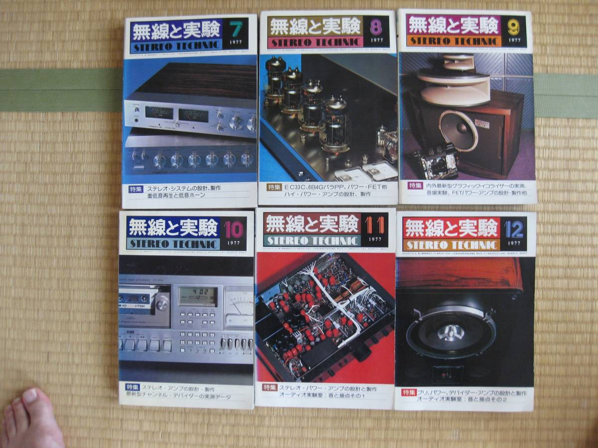 無線と実験 1977年1年分 12冊_画像2