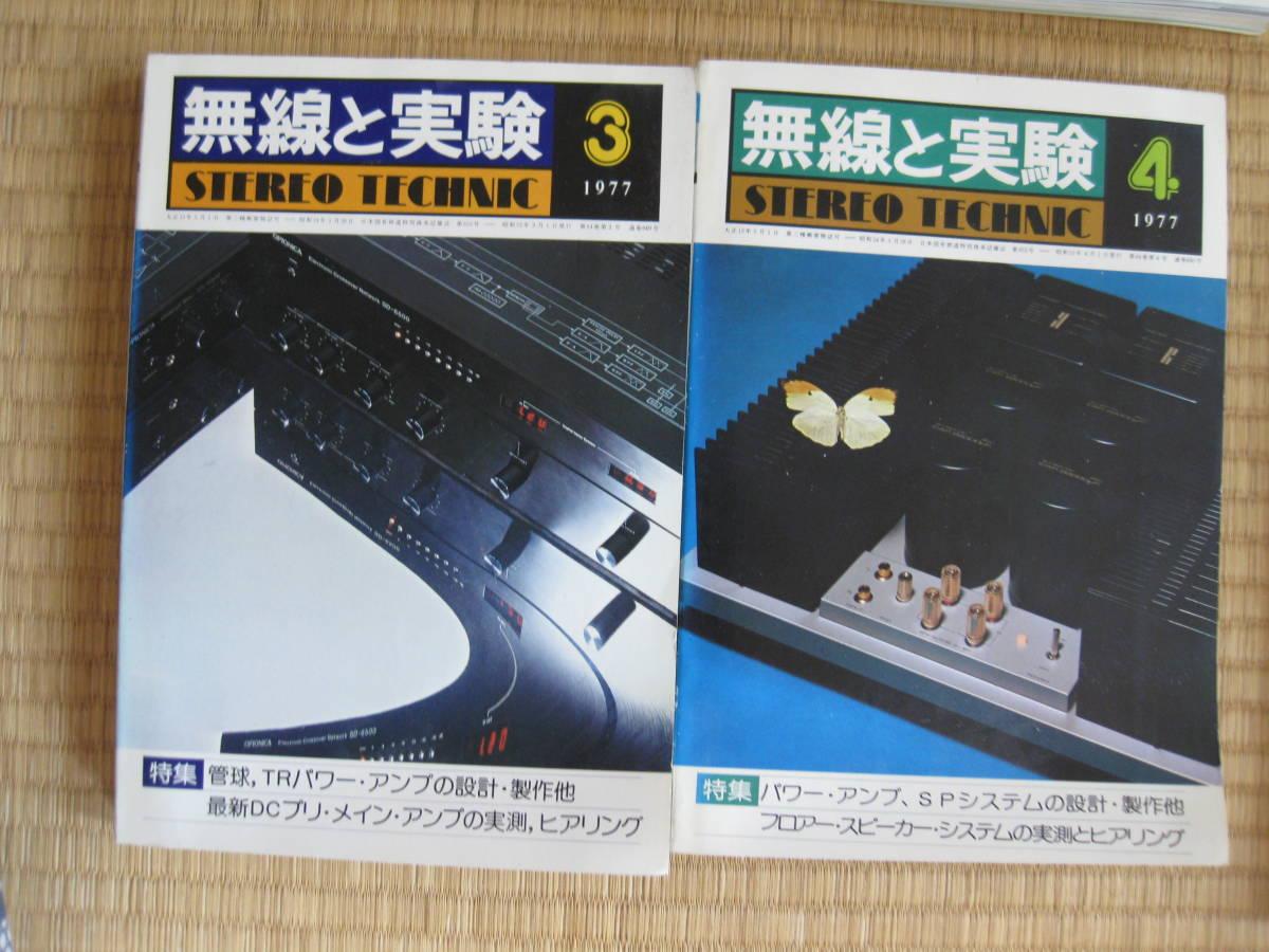 無線と実験 1977年1年分 12冊_画像5