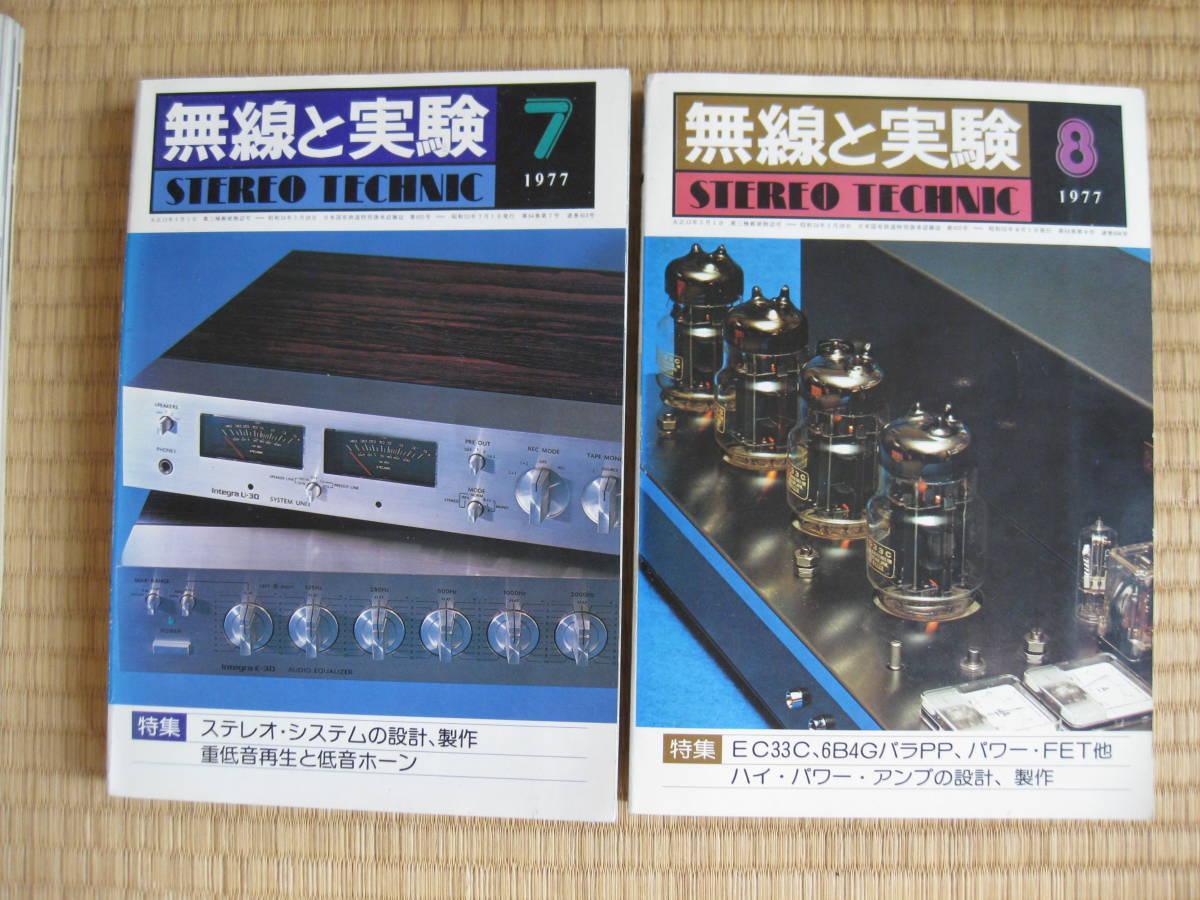 無線と実験 1977年1年分 12冊_画像6