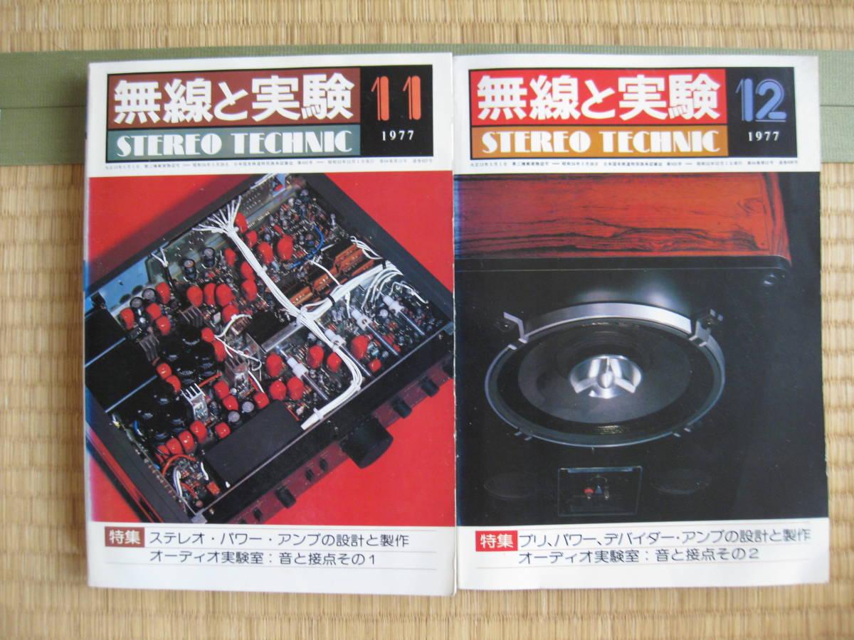 無線と実験 1977年1年分 12冊_画像8