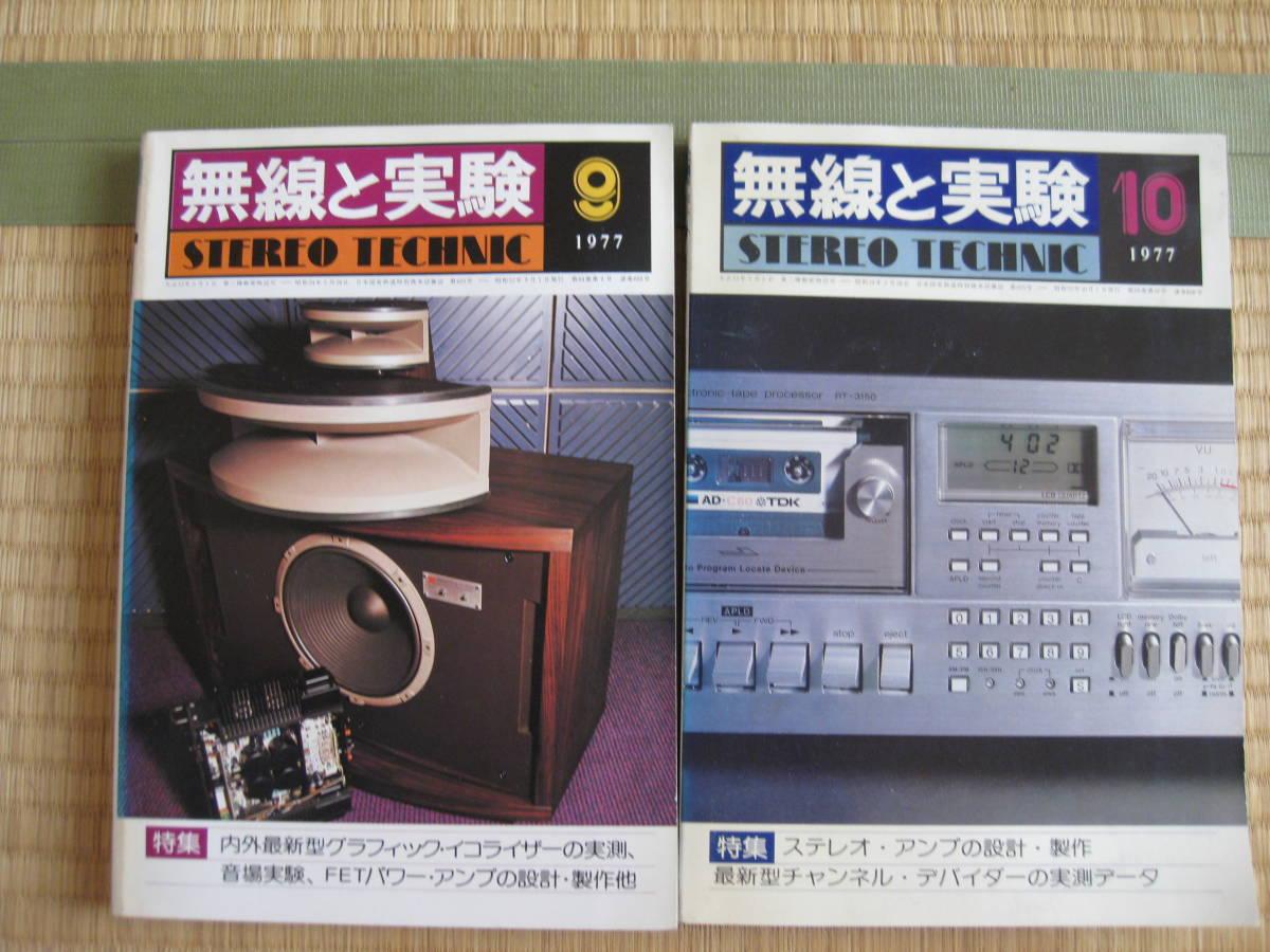 無線と実験 1977年1年分 12冊_画像7