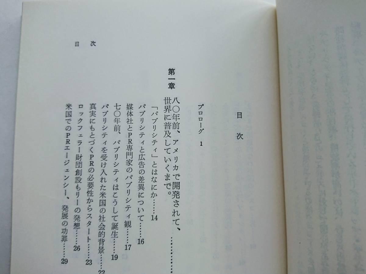 『パブリシティ -その理論と実際-』広瀬久也著_画像2