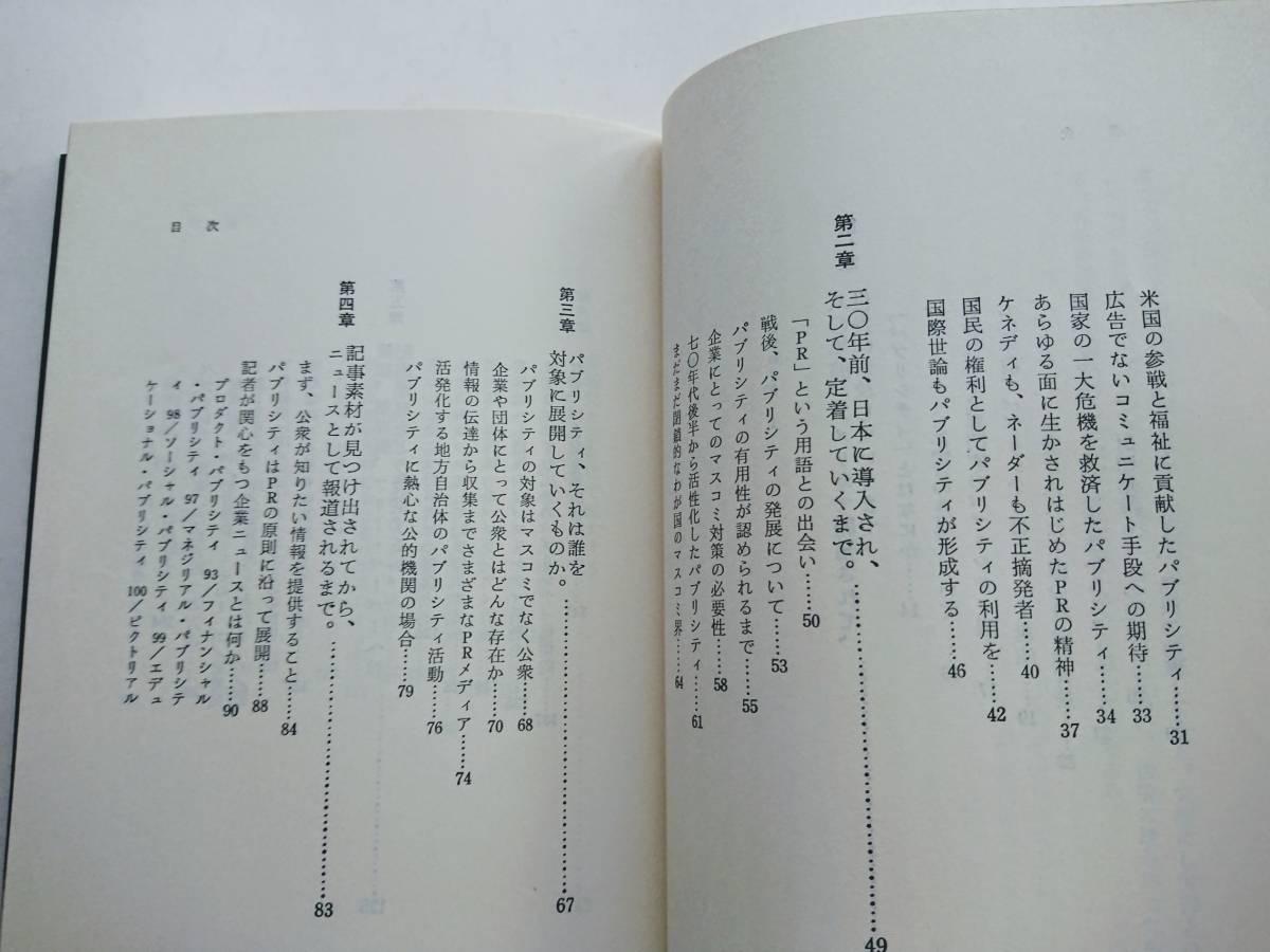『パブリシティ -その理論と実際-』広瀬久也著_画像3