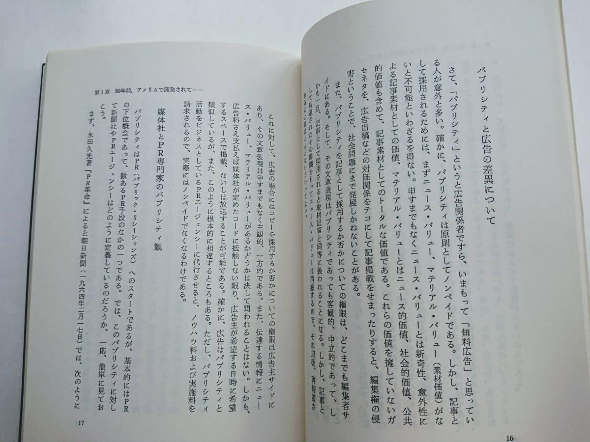 『パブリシティ -その理論と実際-』広瀬久也著_画像5