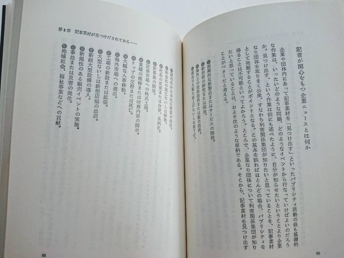 『パブリシティ -その理論と実際-』広瀬久也著_画像7