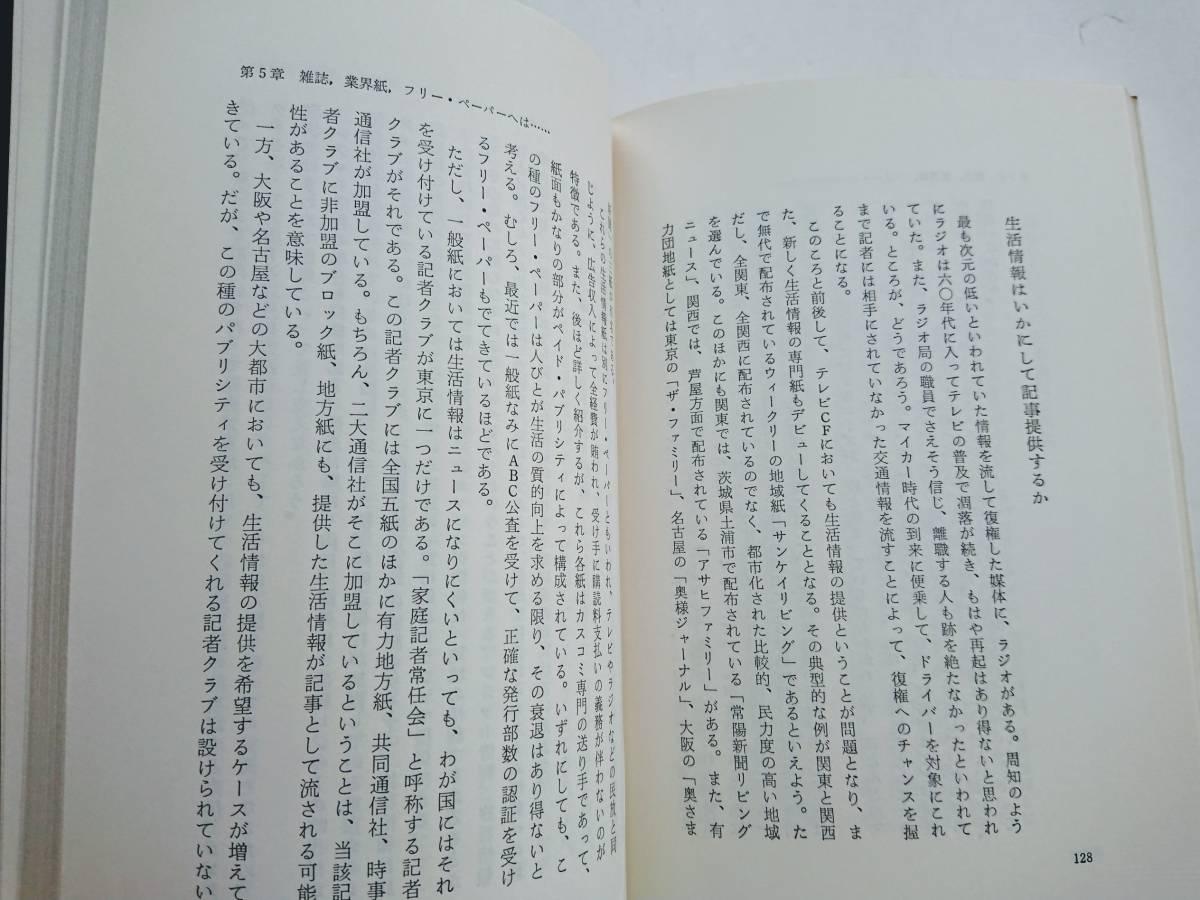 『パブリシティ -その理論と実際-』広瀬久也著_画像8