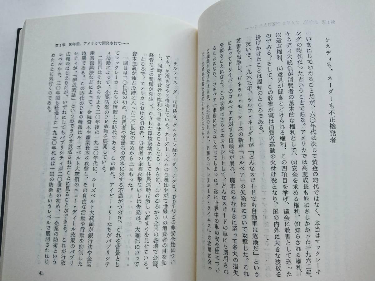 『パブリシティ -その理論と実際-』広瀬久也著_画像6