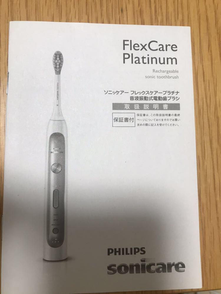 Philips ソニッケアー フレックスケアープラチナ 音波振動式電動歯ブラシ_画像2