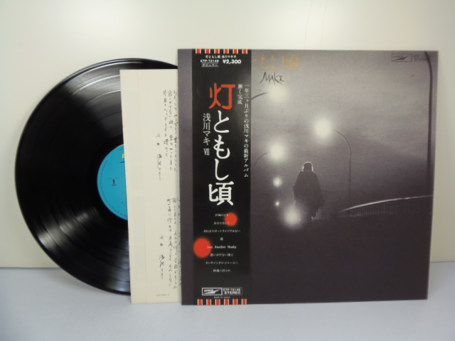 l22 レコード【浅川マキ】灯ともし頃 LP