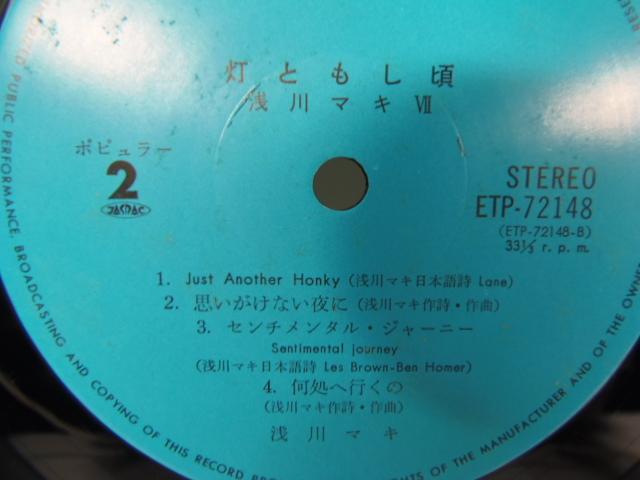 l22 レコード【浅川マキ】灯ともし頃 LP_画像6
